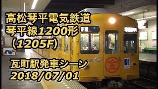 高松琴平電気鉄道琴平線1200形(1205F)瓦町駅発車 2018/07/01