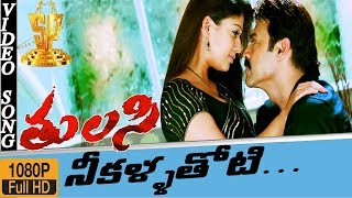 Nee Kallathoti Video Song HD | Tulasi Movie Video Songs | Venkatesh | Nayanatara | Suresh Production