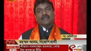 BJP WEST BENGL NEWS  MD ALAM ELECTION STORY OF GHATAL.