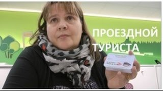 видео Цена на автобус Тампере - Санкт-Петербург — Маршрутка и трансфер в Тампере