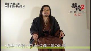 佐藤二朗、『銀魂2』への思いは? 役柄未発表のまま直撃映像公開 映 画 ...