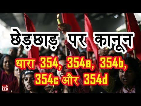 Section 354 of Indian Penal Code in Hindi (Updated) | By Ishan