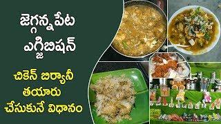 DIML # Chicken Biryani Recipe In Rice Cooker  Telugu / Jeggannapeta Exhibition / On My Terrace