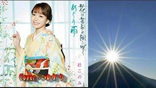 【新曲】花は苦労の風に咲く/杜このみ/Cover/ゆかり/2019年3月6日