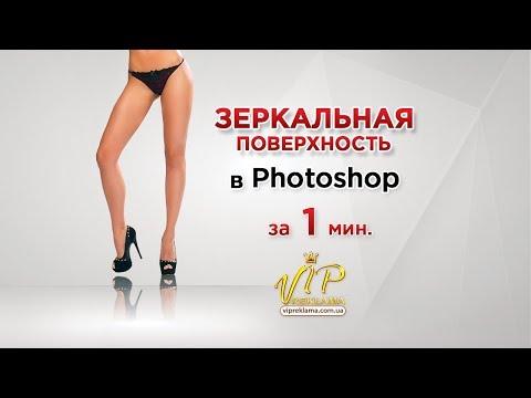 Зеркальная Поверхность в Фотошоп или Как Отзеркалить Фото в Фотошопе