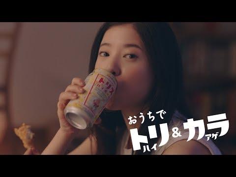 吉高由里子 トリス CM スチル画像。CM動画を再生できます。