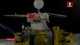 Китайский космический аппарат прислал на Землю свой первый панорамный снимок лунной поверхности