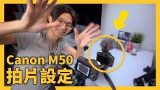 Canon M50 拍片設定全攻略