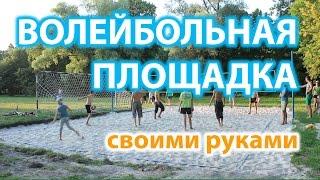 Волейбольная площадка своими руками или как построить поле для пляжного волейбола