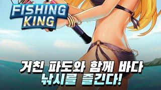 낚시왕 : 거친 파도와 함께 바다 낚시를 즐긴다! (Fishing King)