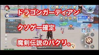 ドラゴンガーディアン クソゲー確定!!魔剣伝説のパクリ!! screenshot 5