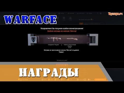 Warface Награды Профи Восход, восемь наград
