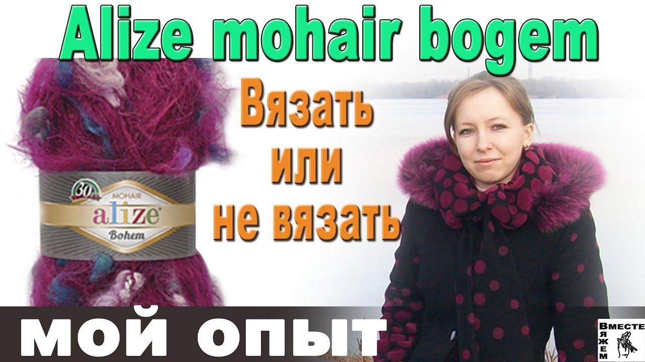 Краткий обзор пряжи Alize angora gold - YouTube
