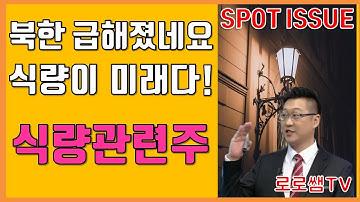 [주식] 북한 우선과제 식량지원   비료관련주 종자관련주 남해화학 조비 경농 대유 아시아종묘 효성오앤비