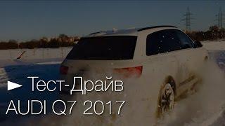 Что я думаю о новой AUDI Q7  | Авто Тест Драйв 2017(Audi Q7 2017 Обзор и Отзывы, Авто Тест Драйв 2017. Огромное Спасибо за просмотр, за LIKE и ПОДПИСКУ. Это делает возможн..., 2016-12-17T21:52:02.000Z)