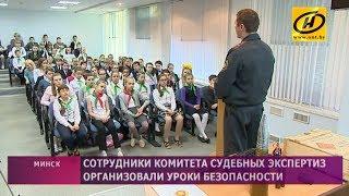 Уроки безопасности проводят в школах сотрудники Комитета судебных экспертиз