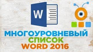 Как Создать Многоуровневый Список в Word 2016 | Многоуровневый Список в Word 2016