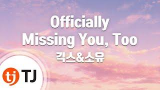 Officially Missing You, Too_Geeks&Soyu 긱스&소유_TJ노래방 (Karaoke/lyrics/romanization/KOREAN)