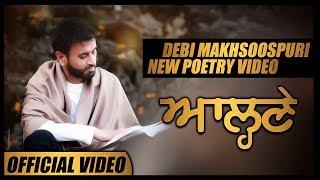 Aalhne (Debi Makhsoospuri) Mp3 Song Download