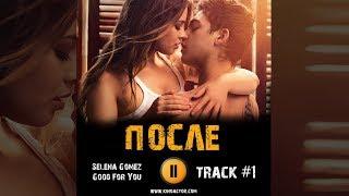 ПОСЛЕ фильм 2019 🎬 музыка OST #1 Selena Gomez - Good For You Джозефина Лэнгфорд Хиро Файнс-Тиффин