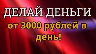 ДЕЛАЙ ДЕНЬГИ. ЗАРАБОТОК ОТ 3000 РУБЛЕЙ В СУТКИ. ВЛАДИМИР ВЛАСОВ / ЧЕСТНЫЙ ОБЗОР / СЛИВ КУРСА