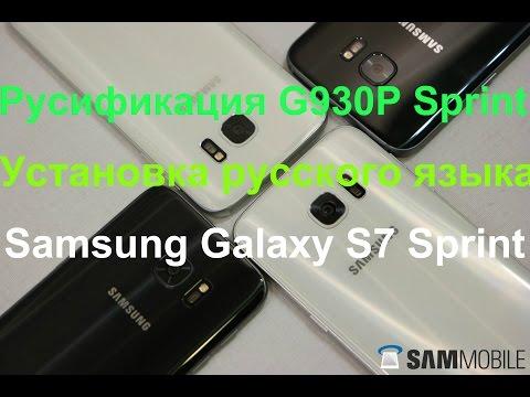 Как русифицировать Samsung Galaxy S7 G930P от Sprint/All language G930P/