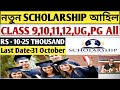 PRE MATRIC & POST MATRIC SCHOLARSHIP | ALL STUDENTS GIVE 10 TO 25 THOUSANDS | LAST DATE 31 OCTOBER