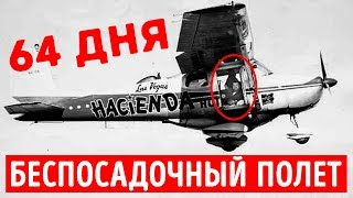 Самолет взлетел в 1958 году, а совершил посадку в 1959-ом