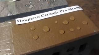 Защита облицовочного кирпича покрытием Ceramic Pro Strong! Новые технологии строительства(Ceramic Pro Strong - Универсальное многофункциональное защитное покрытие, созданное для максимальной защиты любых..., 2014-07-21T07:39:38.000Z)