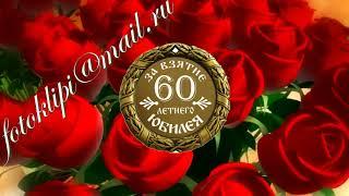 60 лет юбилей слайд шоу маме из фотографий