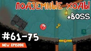 Red Ball 4 - #5 Уровни с 61-75. Подземные ходы - Прохождение (все звезды)