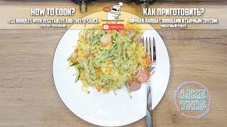 Рецепт Яичная лапша Вок с овощами и сыром How to cook egg noodles Wok vegetables and cheese