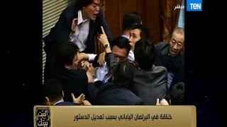 البيت بيتك - خناقة في البرلمان الياباني بسبب تعديل الدستور