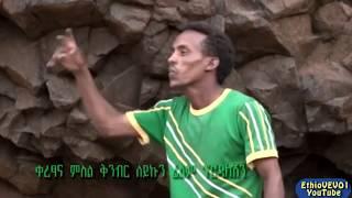 Misganaw Andarge - Zarem Wedewollo ዛሬም ወደዎሎ (Amharic)