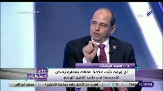 أحمد فرحات يكشف آخر موعد للتصالح في مخالفات البناء