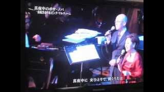 「真夜中のボサ・ノバ」は2011(平成23)年11月2日にリリースされた、由...