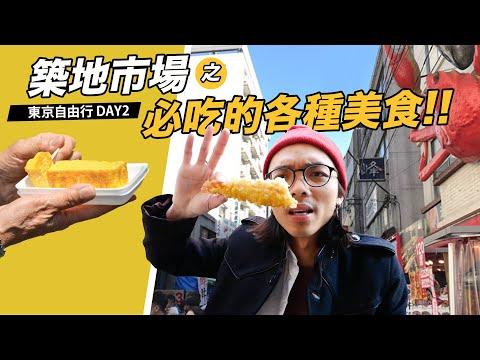 【東京自由行Day2】旅行重點:築地市場美食!租宿推薦 - 智能小房!(東京