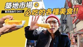 【東京自由行Day2】旅行重點:築地市場美食!租宿推薦 - 智能小房!(東京 美食 旅遊)