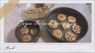 [ VLOG ] 현실 홈베이킹 브이로그 / 쿠키 만들기…