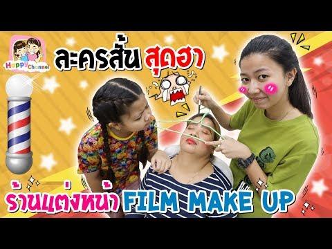 ร้านแต่งหน้าFilm make up สุดฮาEP2  ละครสั้น พี่ฟิล์ม น้องฟิวส์ Happy Channel