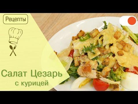 салат цезарь рецепт смотреть лазерсон