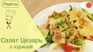 Салат Цезарь с Курицей и Сухариками - Готовим вкусно и легко