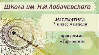 Математика 3 класс 4 неделя. Программа Гармония