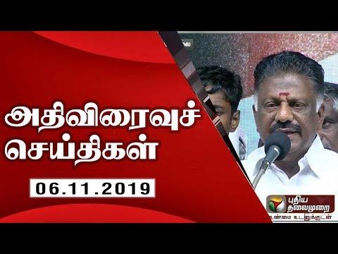 அதிவிரைவு செய்திகள்: 06/11/2019 | Speed News | Tamil News | Today News | Watch Tamil News