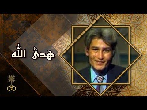 هدى الله لقاء تليفزيوني نادر مع الشيخ عبد الباسط عبد الصمد