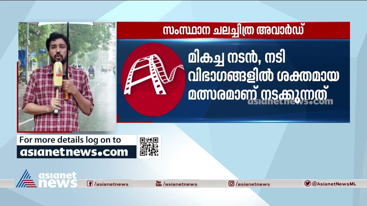 Download സംസ്ഥാന ചലച്ചിത്ര അവാര്ഡ് ഇന്ന്; അന്തിമ സമിതിക്ക് മുന്നില് 30 സിനിമകള് | Kerala State Film Awards