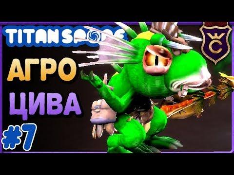Идеальный этап цивилизация ∎ Spore мод Titan Spore прохождение #7 thumbnail