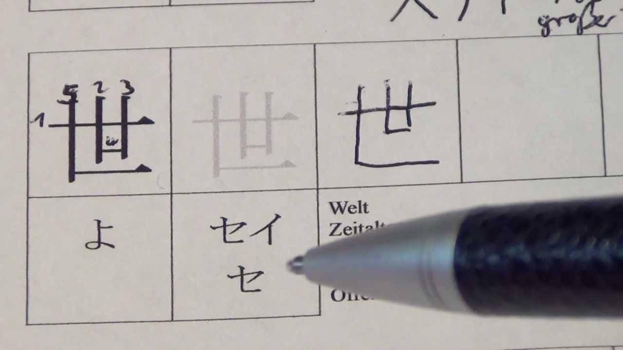 0105 Kanji 世 Welt Zeitalter Generation - SEI SE yo - 5 Striche
