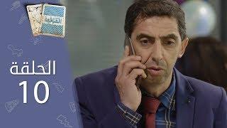 تحت المراقبة - الموسم 2 I الحلقة 10