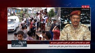 سلطة تعز : منافذ المدينة مفتوحة وان الحصار مفروض عليها من خارجها من قبل الحوثي | حديث المساء